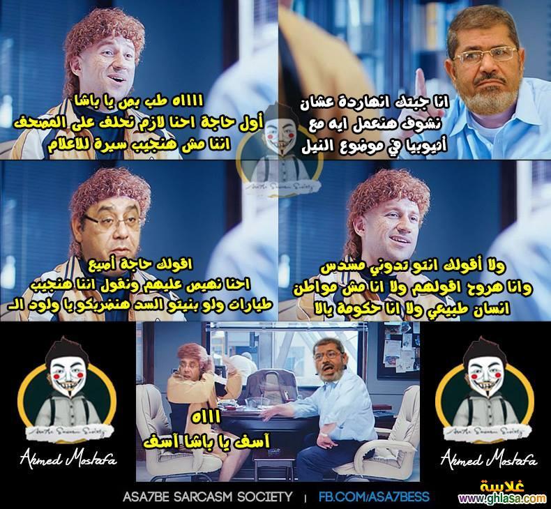 بالصور صور مضحكة عن مرسي 20160713 645