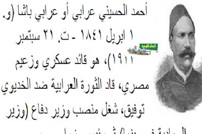 بالصور بحث عن احمد عرابى 20160713 65