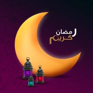 صوره ما اجمل هذا الشعر عن رمضان