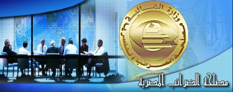 بالصور تفاصيل مسابقة مصلحة الضرائب المصرية العقارية 20160713 71