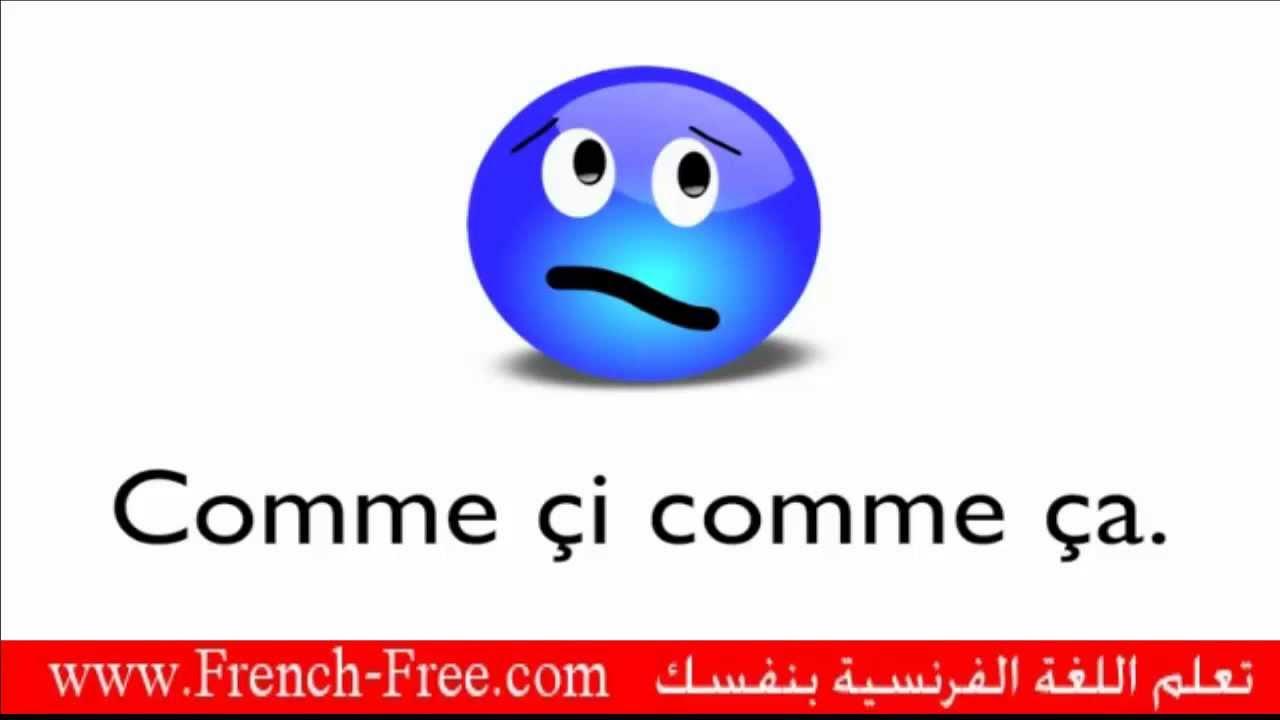 صور اريد التكلم باللغة الفرنسية