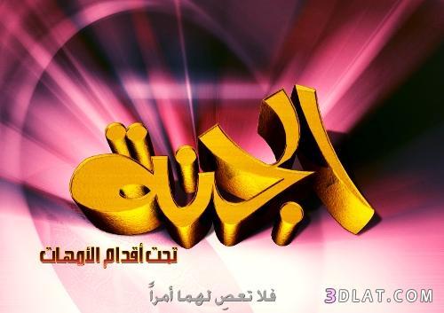 صور دينيه جميلة  خلفيات اسلامية  جديدة  136162659617.jpg
