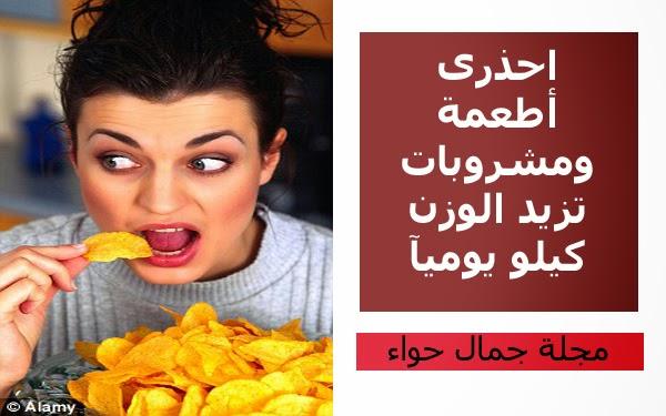 صور اطعمة ومشروبات تزيد الوزن