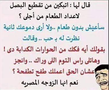 صوره كلمات كوميدية عن الزوجة المصرية