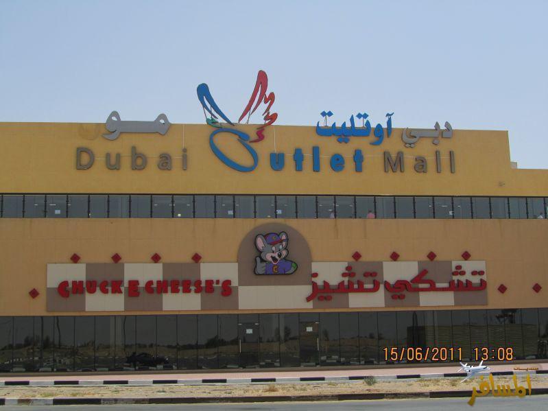 بالصور دبي اوتلت مول للتسوق 20160714 15