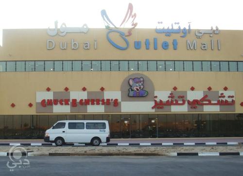 بالصور دبي اوتلت مول للتسوق 20160714 17