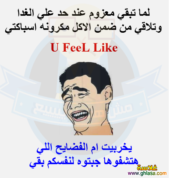 صور كلمات مضحكة جدا مصرية