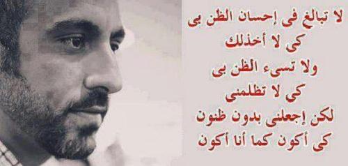 بالصور من اجمل ما قال احمد الشقيري 20160714 2430