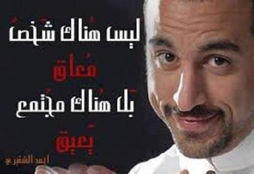 بالصور من اجمل ما قال احمد الشقيري 20160714 2431