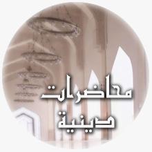 بالصور محاضرات دينية مفيدة لكل مسلم 20160714 2468