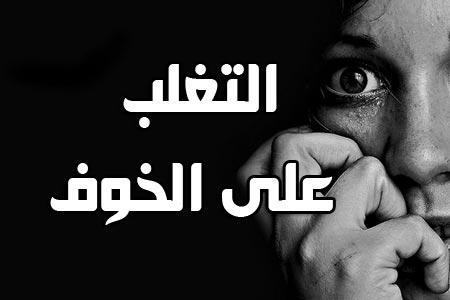 بالصور الخوف في علم النفس