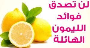 بالصور فوائد الليمون العديدة للجسم 20160714 2580