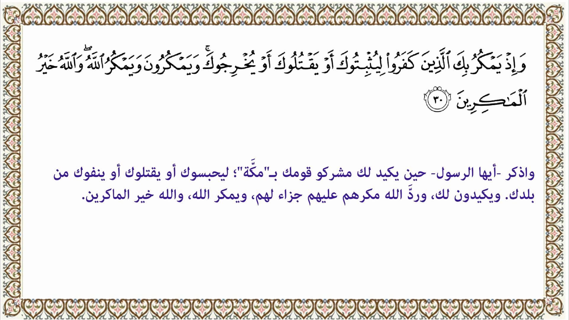 بالصور ويكيدون ويكيد الله والله خير الكائدين 20160714 2584