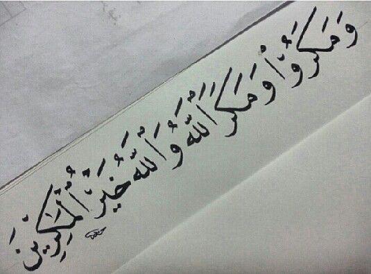 بالصور ويكيدون ويكيد الله والله خير الكائدين 20160714 2586