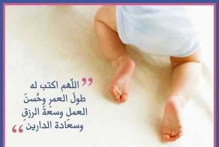 بالصور دعاء من رزق بمولود جديد 20160714 2762