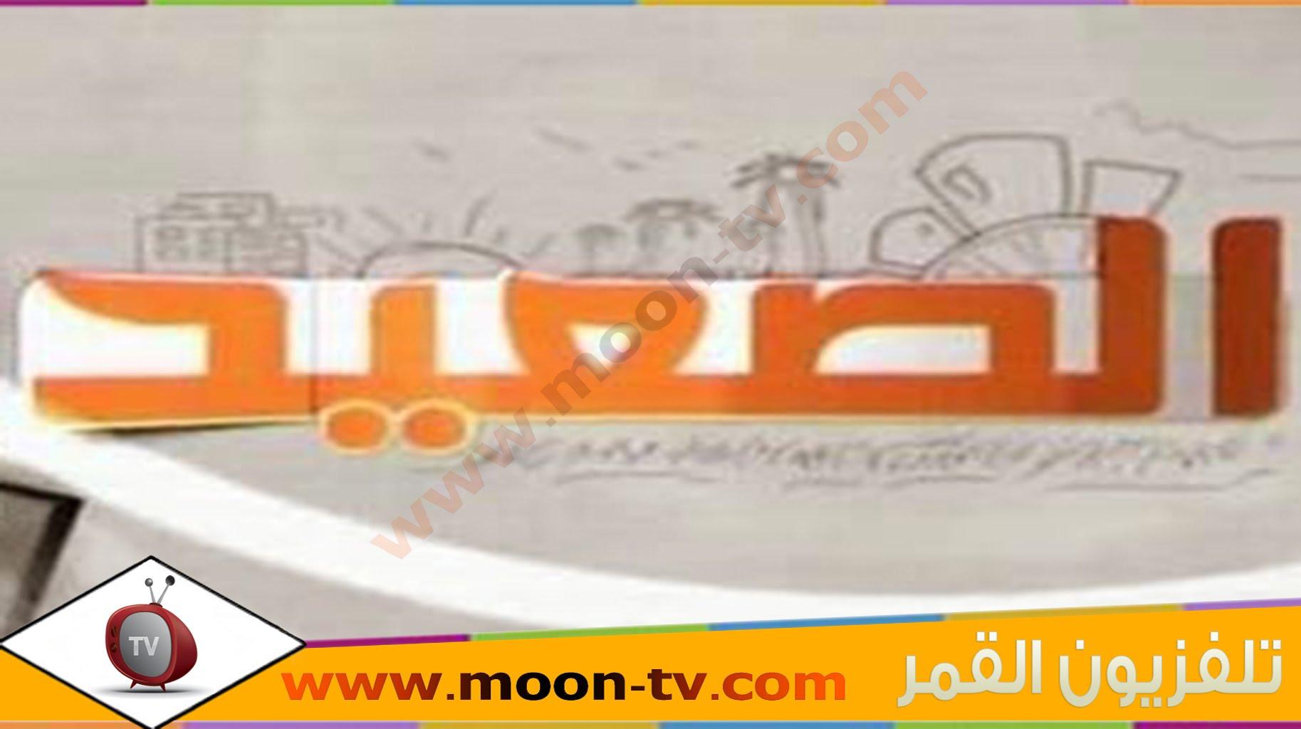 صور تردد قناة الصعيد على النايل سات