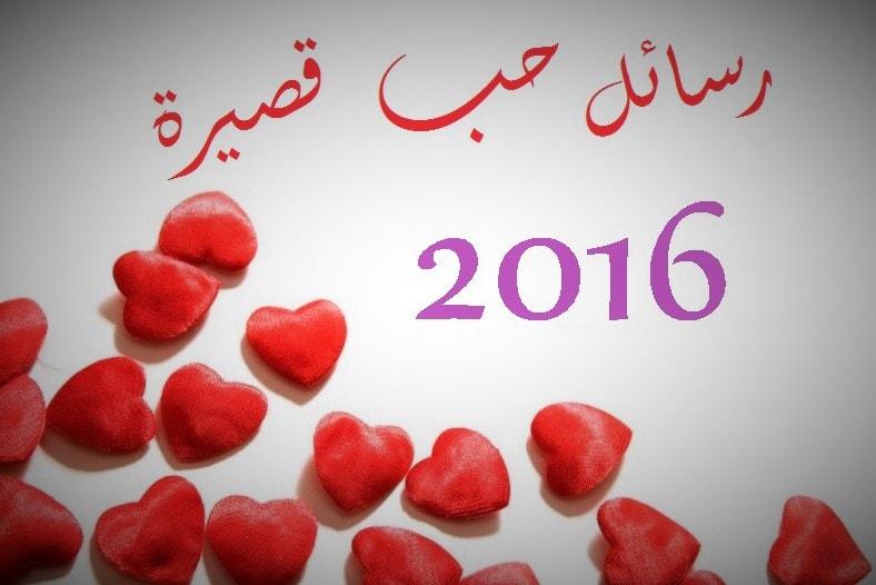 بالصور رسائل sms حب جميلة 20160714 2997