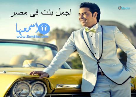 صور كلمات اغنية اجمل بنت في مصر