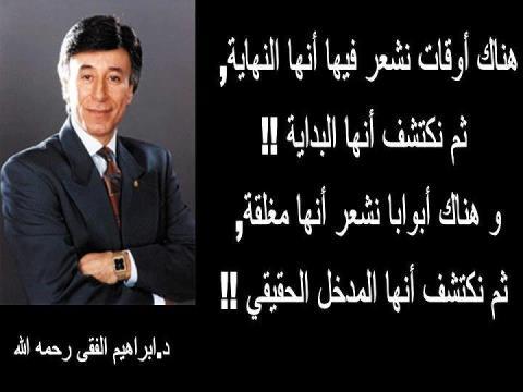 صورة حكم ونصائح الدكتور ابراهيم الفقى