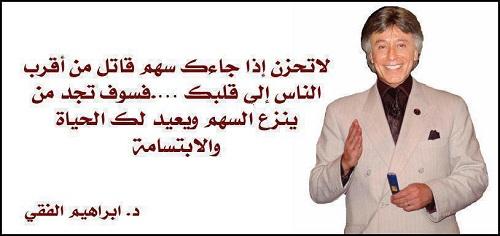صور حكم ونصائح الدكتور ابراهيم الفقى