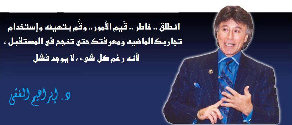 بالصور حكم ونصائح الدكتور ابراهيم الفقى 20160714 398