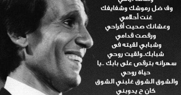 صوره كلمات اغاني عبد الحليم