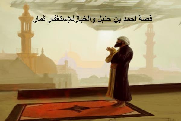 صور قصص احمد بن حنبل