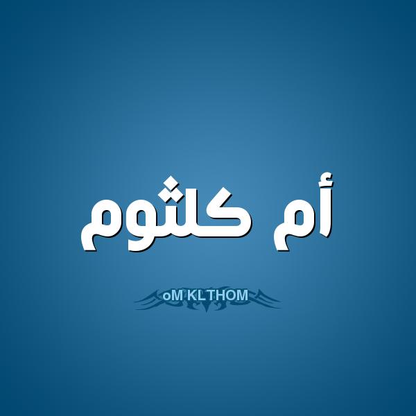 بالصور معنى اسم ام كلثوم في اللغة العربية 20160715 105