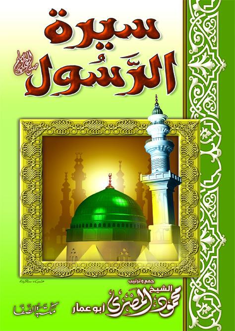 صورة سيرة الرسول صلى الله عليه وسلم , مواقف في حياة أشرف الخلق 20160715 1140