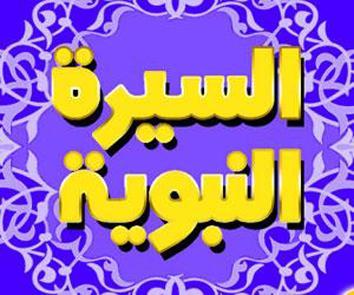 صورة سيرة الرسول صلى الله عليه وسلم , مواقف في حياة أشرف الخلق 20160715 1141
