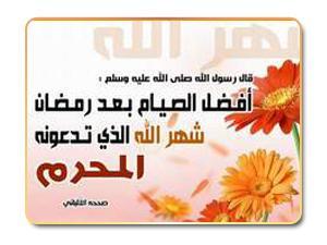 بالصور فضل العشر من محرم وحكم صيامها 20160715 1197