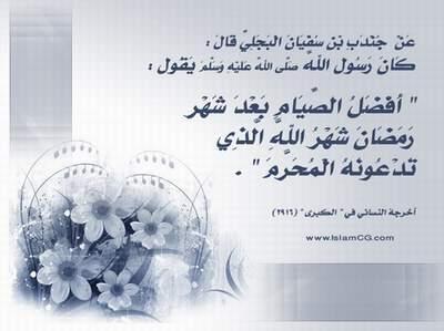 بالصور فضل العشر من محرم وحكم صيامها 20160715 1198