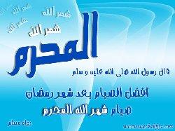 بالصور فضل العشر من محرم وحكم صيامها 20160715 1199