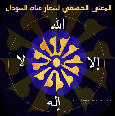 صورة تردد قناة تلفزيون السودان , جبتلكم التردد الصح اللي مش موجود فاي موقع