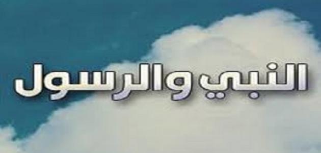 بالصور الفرق بين النبي والرسول 20160715 1451