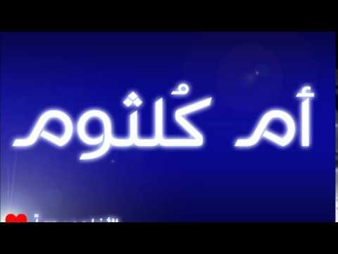 بالصور معنى اسم ام كلثوم في اللغة العربية 20160715 1611