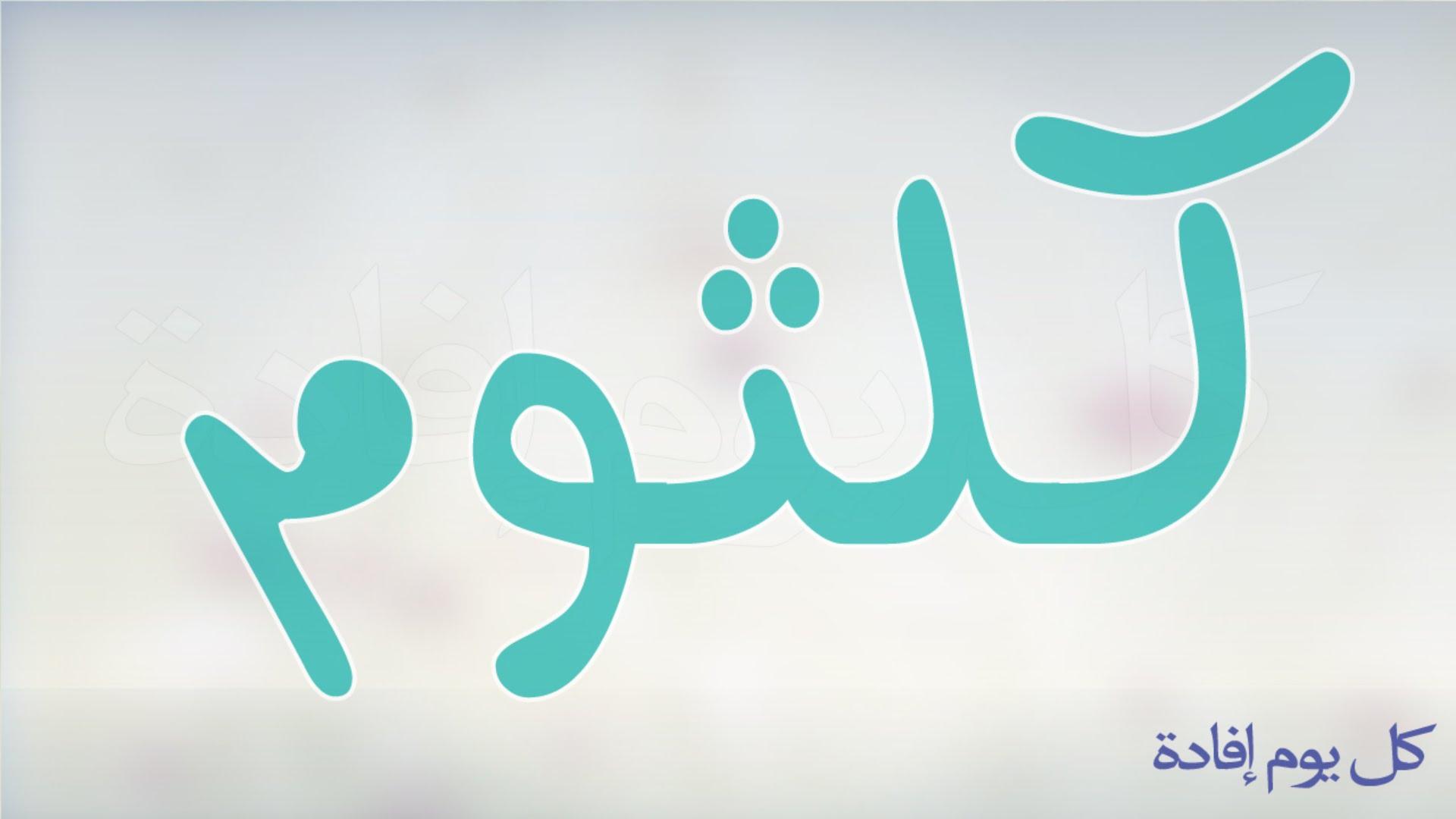 بالصور معنى اسم ام كلثوم في اللغة العربية 20160715 1612
