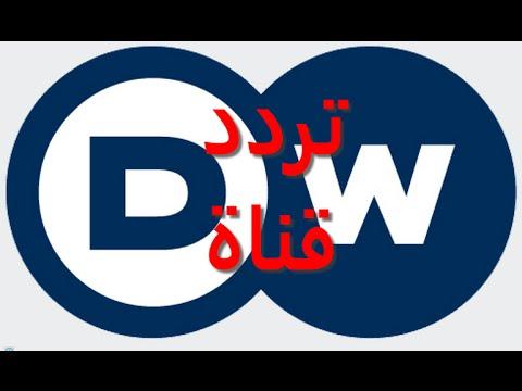 بالصور تردد قناة dw علي النايل سات 20160715 2377