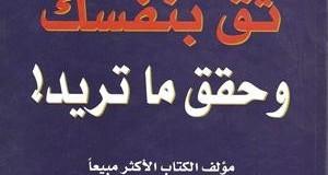 صوره كتب تنمية بشرية مترجمة
