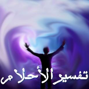 بالصور حلم سقوط طفل من مكان عالي 20160715 2585