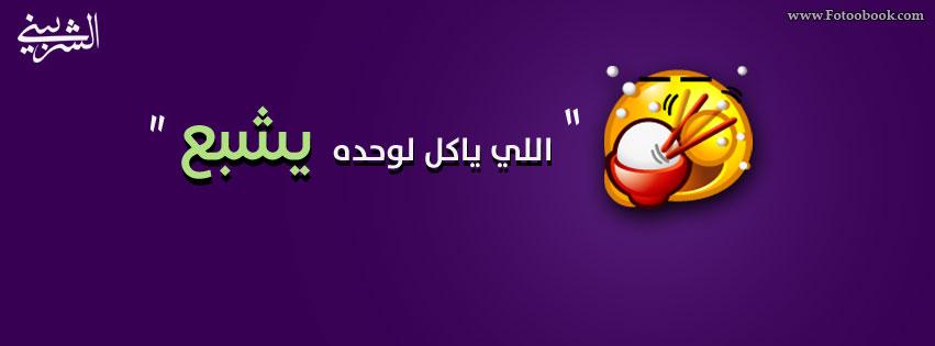 بالصور كلمات وحكم منتشرة باللهجة المصرية