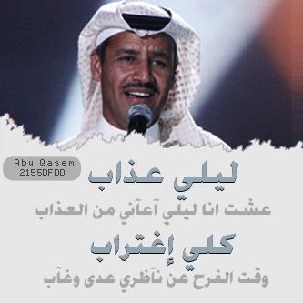 بالصور خالد عبد الرحمن كلمات الاغاني فى الالبومات 20160715 513