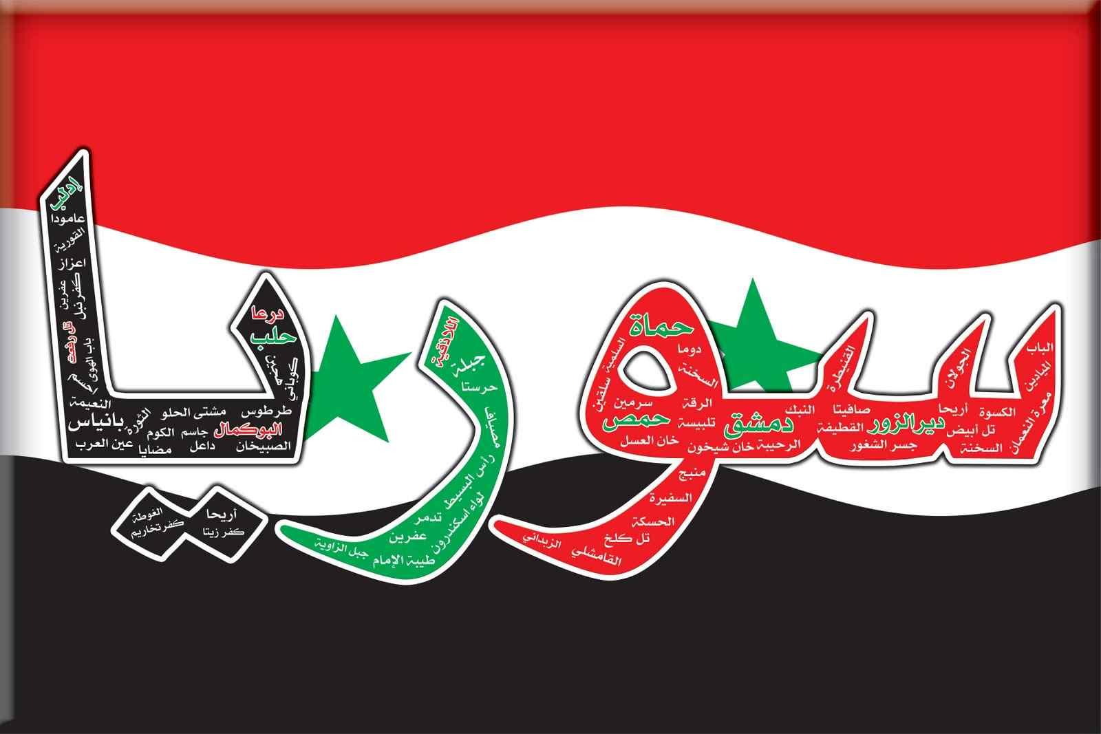 بالصور صور خلفيات لعلم سوريا المتحرك 20160715 608