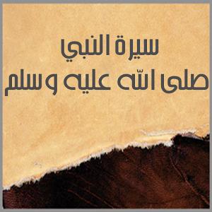 صورة سيرة الرسول صلى الله عليه وسلم , مواقف في حياة أشرف الخلق 20160715 73