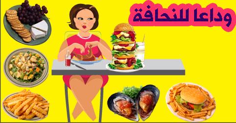 بالصور اطعمه تعمل علي زيادة الوزن 20160715 75