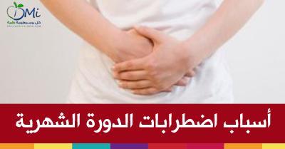 صورة علاج انقطاع الدورة الشهرية للبنات