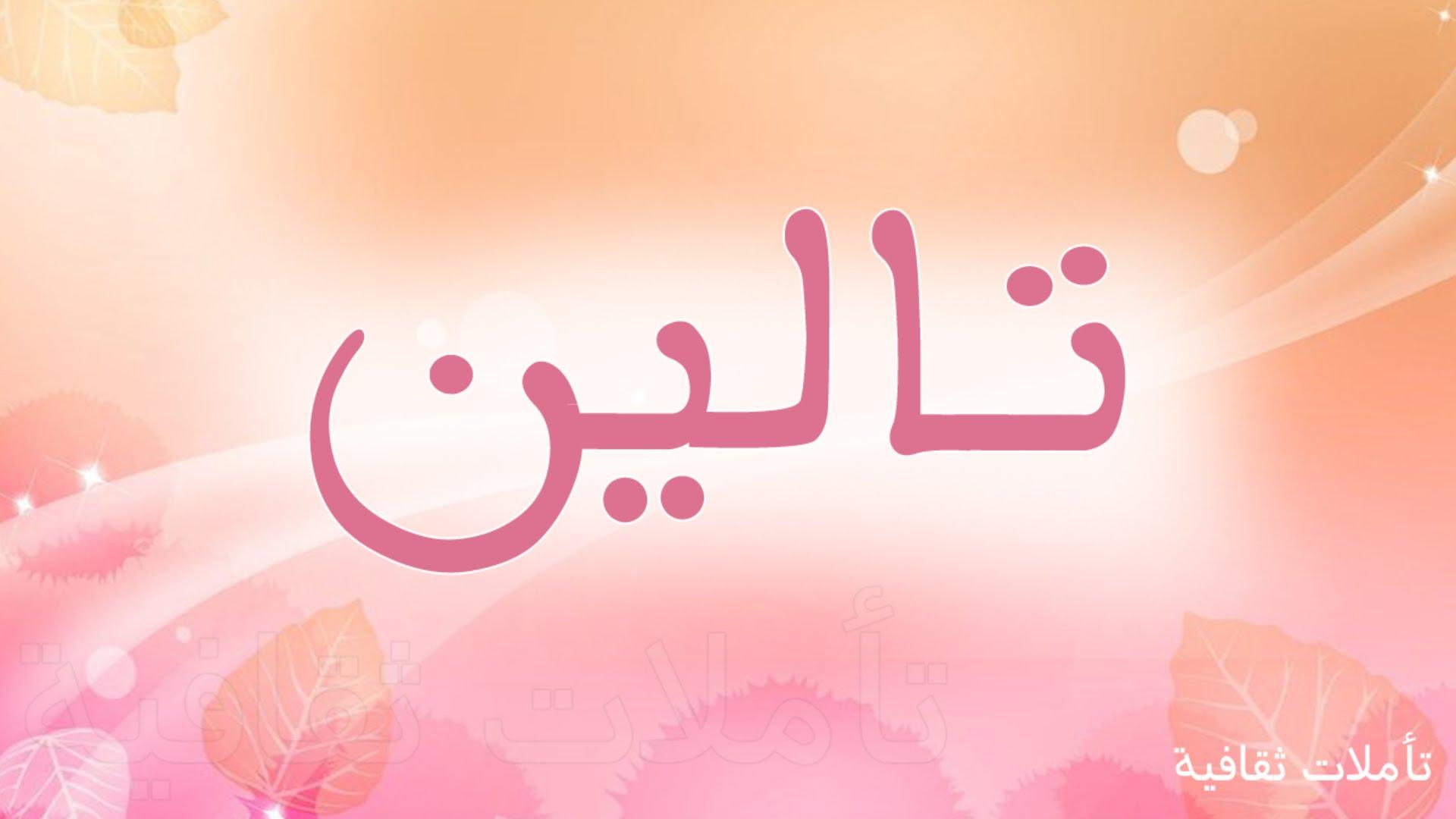 بالصور معنى تالين في اللغة العربية 20160716 1005