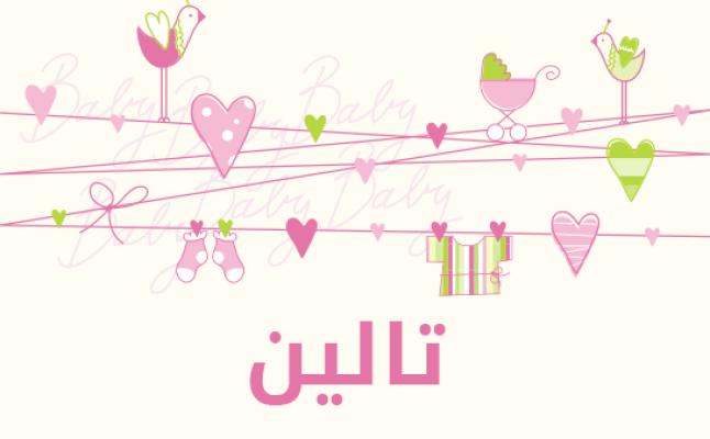 بالصور معنى تالين في اللغة العربية 20160716 1007