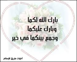 بالصور ادعية للزواج  مستجابة ان شاء الله 20160716 1087