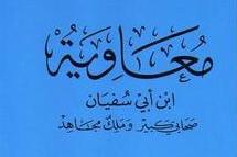 بالصور دهاء معاوية بن ابي سفيان 20160716 1134